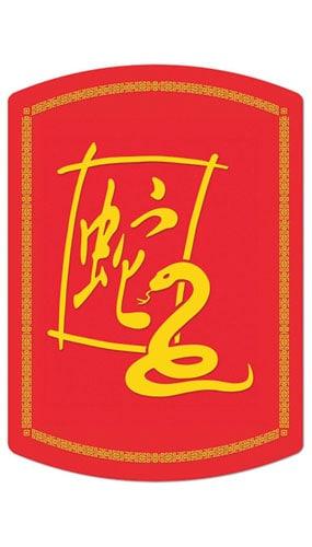 2013 Año de la Serpiente Decoración Recorte Unidad